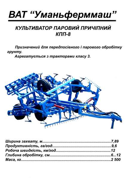 Культиватор кпп-8.2