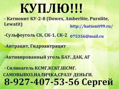 Куплю Катионит КУ-2-8 Ку-2-8,АН-31,АВ-17-8 смола