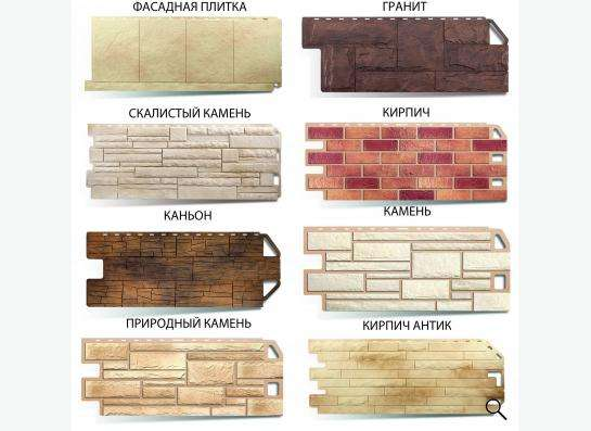 Фасадные панели.