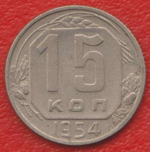 СССР 15 копеек 1954 г.