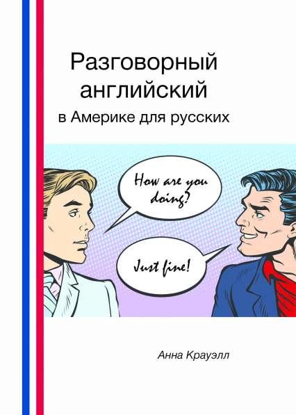 Самоучитель по изучению американского английского в