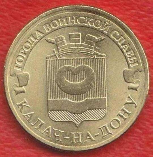 10 рублей 2015 Калач-на-Дону Города воинской славы ГВС