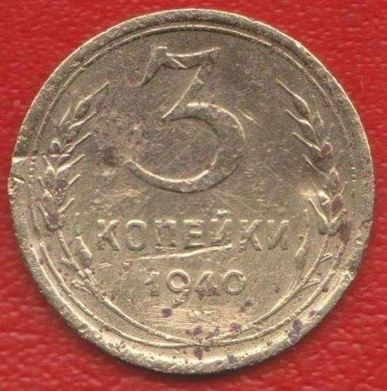 СССР 3 копейки 1940 г.