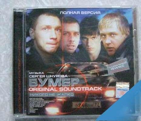 Музыка к фильму БУМЕР (подарю диск к покупке)