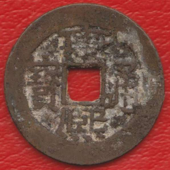 Китай Гуандун 1 цянь Цин Шэн-цзу Канси 1662 1722 №3