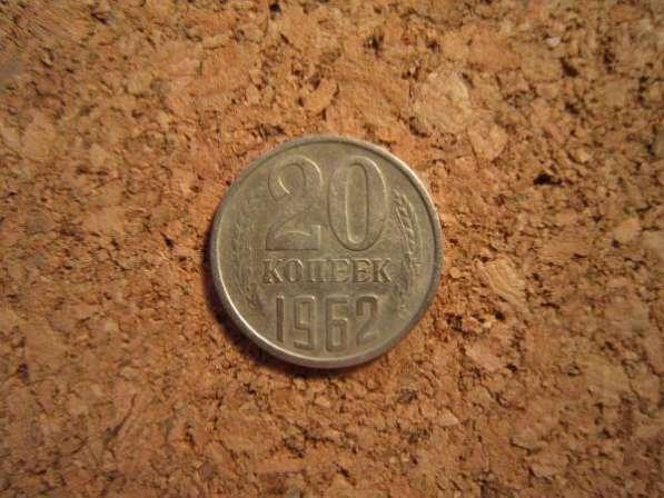20 коп. 1962г.