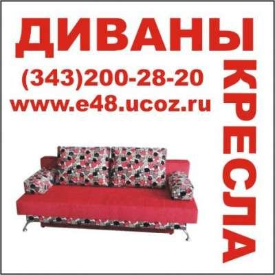 Диван раскладной, мебель Екатеринбург Диван раскладной, мебель Диван евро-книжка