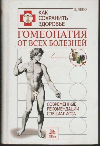 Бриджит Леко - Гомеопатия от всех болезней
