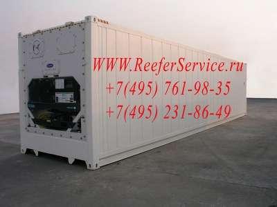 Рефрижераторные контейнеры Carrier, Sabroe, Thermoki