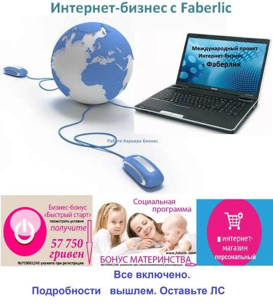 Работа, подработка, домашний бизнес в интернете