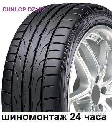 Новые Dunlop 225 45 R18 DZ102 95W