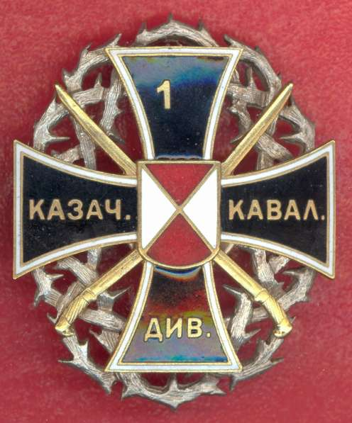 Крест Ветерана 1 казачьей дивизии 3 рейх астранские казаки