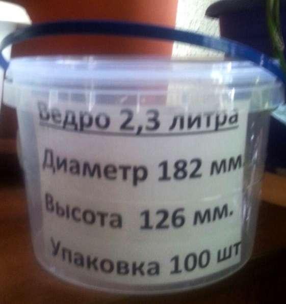Ведро 2,3 л. для пищевых продуктов
