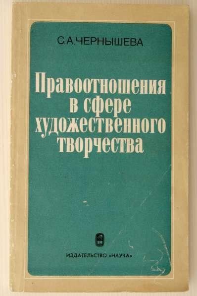 """Книга """"Правоотношения в сфере художественного творчества"""