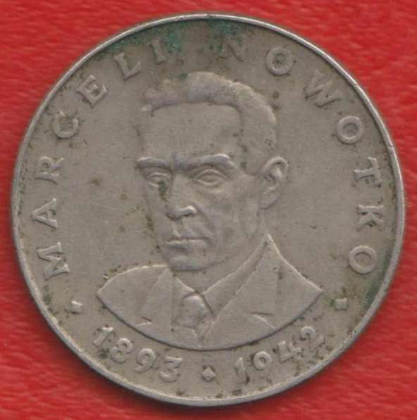 Польша 20 злотых 1974 г. Марцелий Новотко