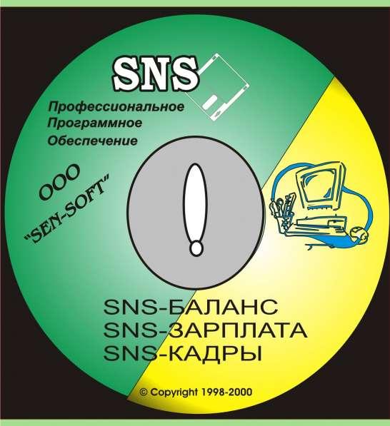 SNS-Баланс