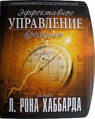 «Эффективное управление временем»