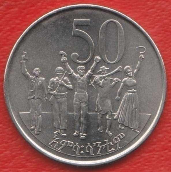 Эфиопия 50 центов 2002 / 2010 г.