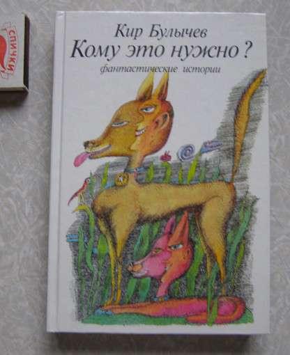 Кир Булычев фантастика