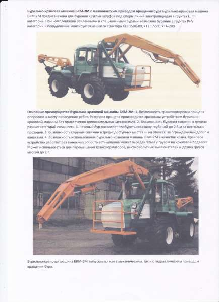 Трактор хта 200 с БКМ-2м