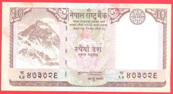 Непал 10 рупий 2008 г