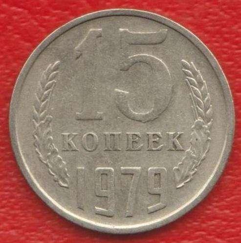 СССР 15 копеек 1979 г.