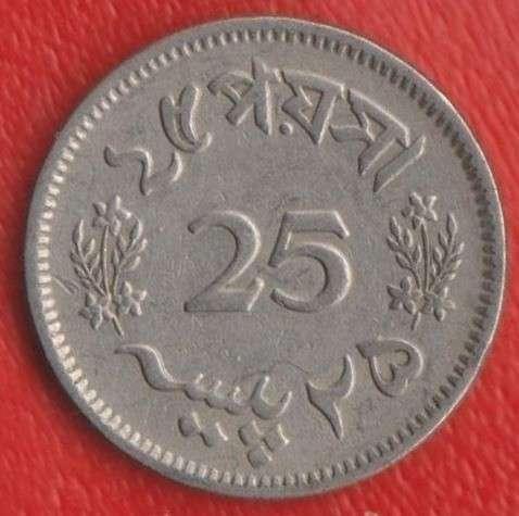 Пакистан 25 пайс 1966 г.