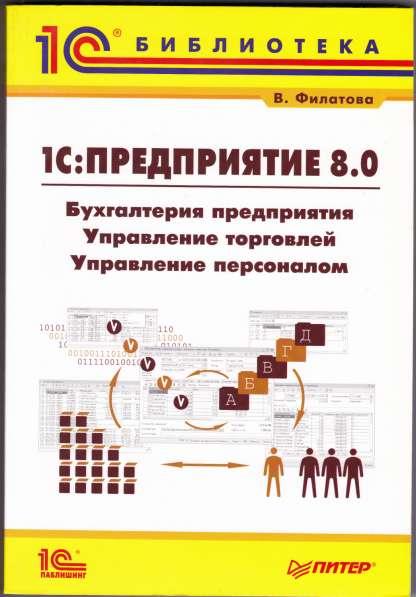 1С Предприятие 8.0