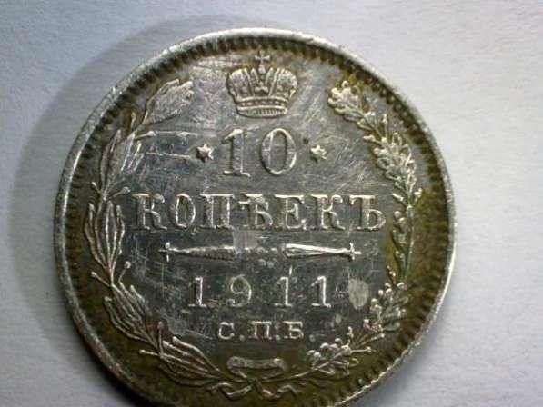 10 копеек 1911г