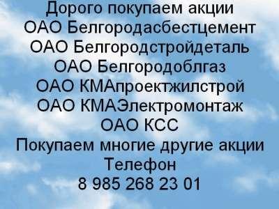Куплю Покупаем акций ОАО Белгородасбестоцемент