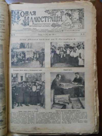 Художественно- литературный журнал 1911г