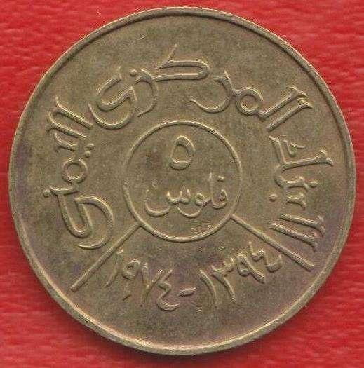 Йемен Арабская Республика 5 филс 1974 г. ЙАР