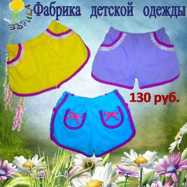 Детский трикотаж от российской фабрики Эврика