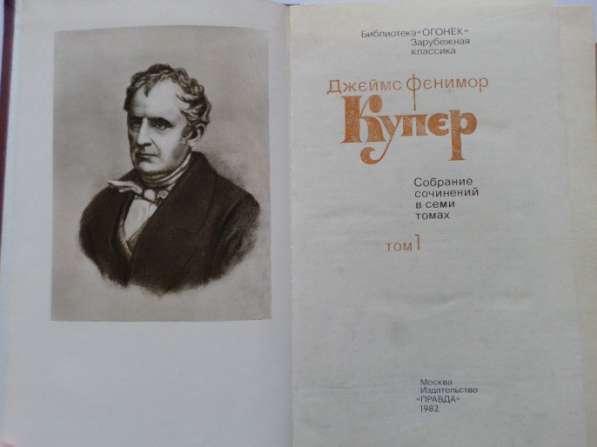 Фенимор Купер. Собрание сочинений в 7-ми томах (комплект) в фото 7