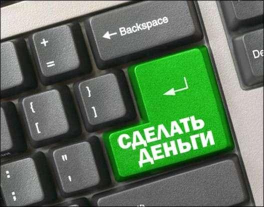 Работа для активных через интернет