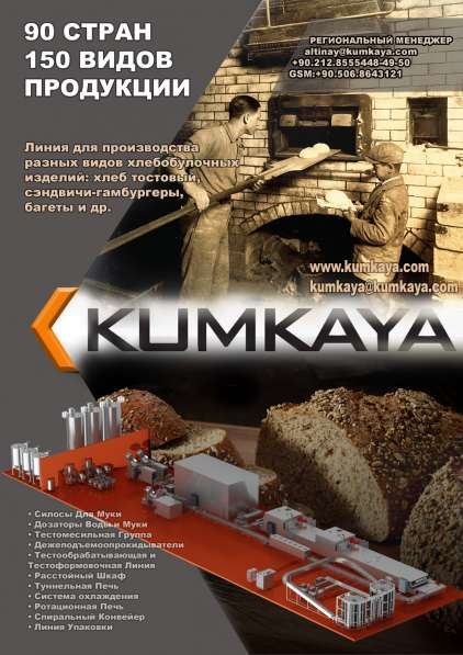 Автоматическая хлебопекарная линия КUMKAYA