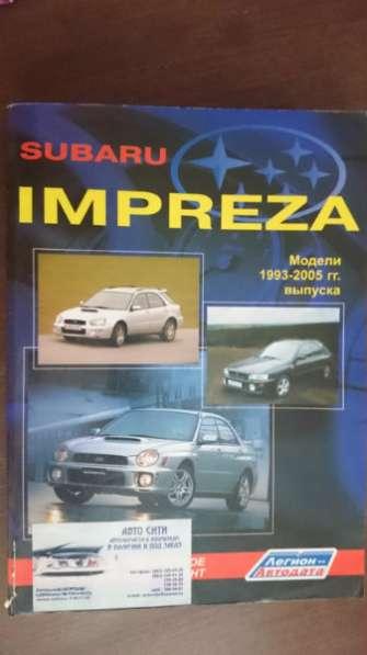 Руководство Subaru Impreza