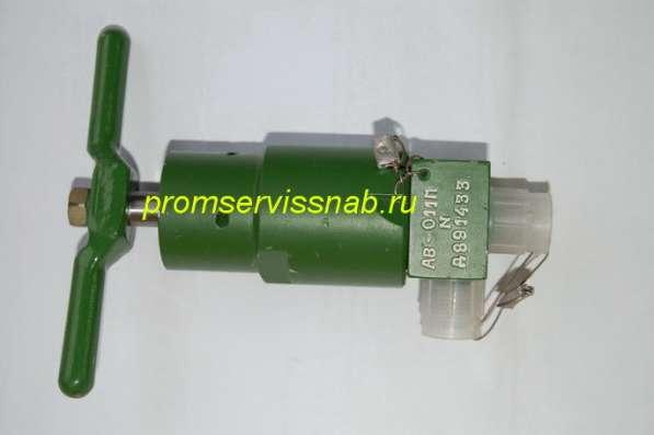 Газовый вентиль АВ-011М, АВ-013М, АВ-018 и др