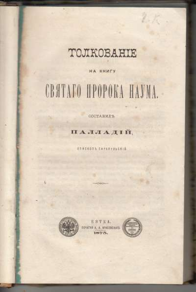 Толкование святых книг 1875-76 гг