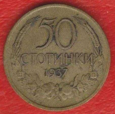 Болгария 50 стотинки 1937