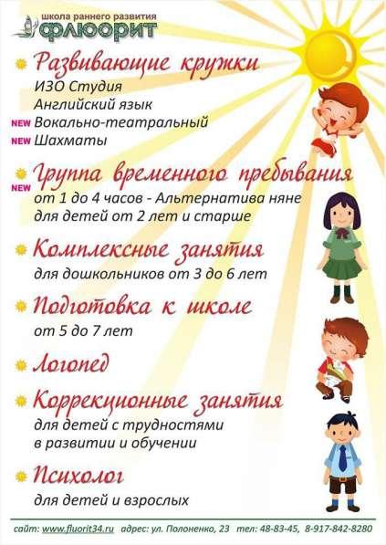 Детский клуб Флюорит 48-83-45 Волгоград