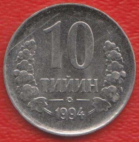 Узбекистан 10 тийинов 1994 г.