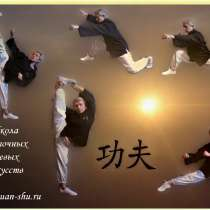"""Школа боевых искусств """"Цюань шу"""", в Москве"""