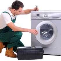 Ремонт стиральных машин в Саранске, в Саранске
