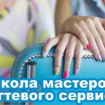 Арт-мастер ногтевого сервиса в Севастополе!, в Севастополе