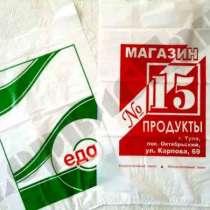 Пакеты с логотипом для супермаркетов и сетевых гипермаркетов, в Туле