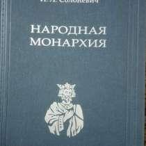Солоневич Народная монархия, в Новосибирске