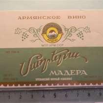Этикетка винная:Мадера, МПП АРМ. ССР, Ереванский винный комб, в г.Ереван