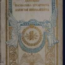 Редчайшее издание к 300-летию Дома Романовых: СПб., 1913 год, в Санкт-Петербурге