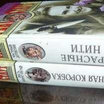 Две книги для любителей детектива. Рекс Стаут, в Москве